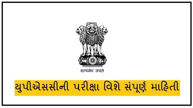 યુપીએસસીની પરીક્ષા વિશે સંપૂર્ણ માહિતી - UPSC Exam Information In Gujarati