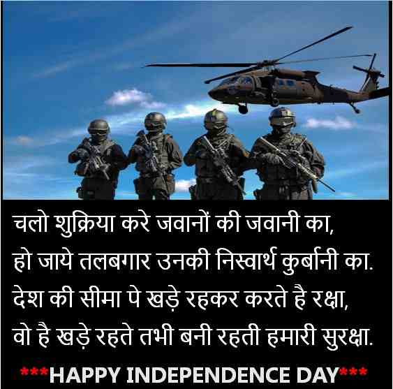 independence day images collection, independence day images collection download