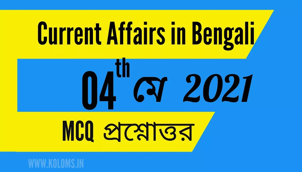 Bengali Daily Current Affairs 4 May 2021