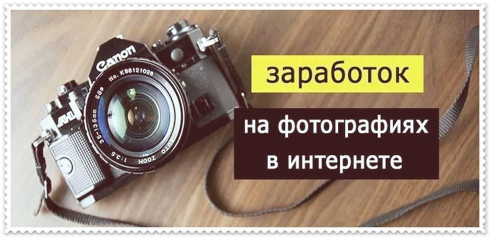 Топ - 5 способов заработка на фото и картинках