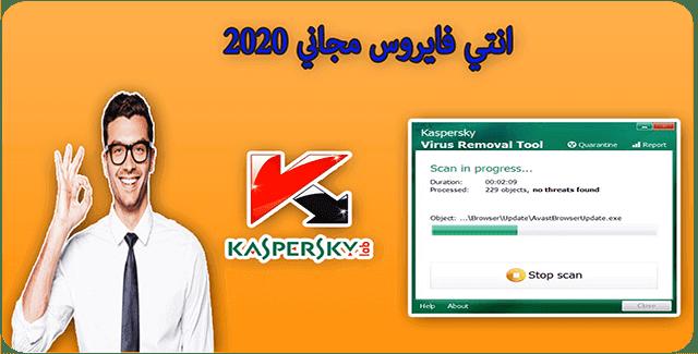أداة مجانية من شركة الحماية العملاقة kaspersky تحمي جهازك من جميع الفيروسات