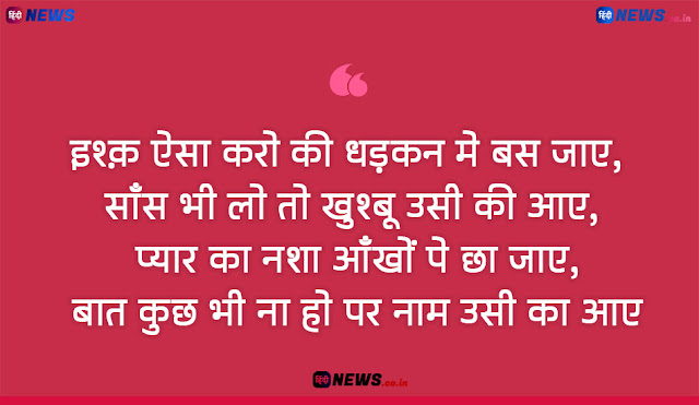 Cute status in Hindi | Love Quotes & Shayari