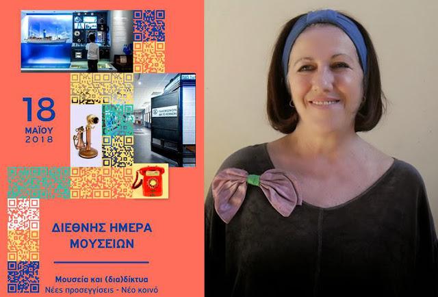 Πόπη Καλκούνου: 18η Μαίου - Διεθνής Ημέρα Μουσείων - Η είσοδος σε όλα τα μουσεία είναι ελεύθερη