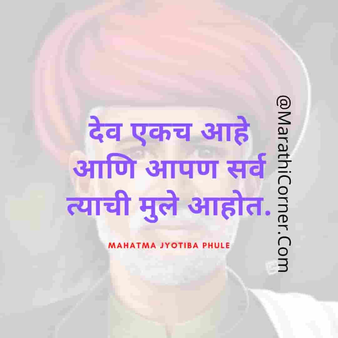 Mahatma Phule Jayanti in Marathi, Wishes, SMS