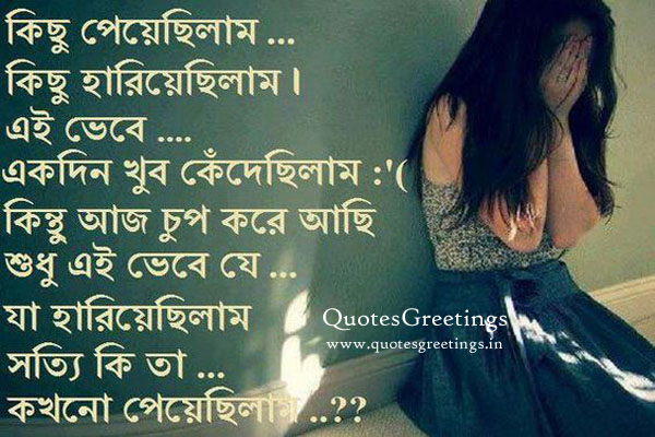 sad bengali whatsapp status and dp images quotes greetings