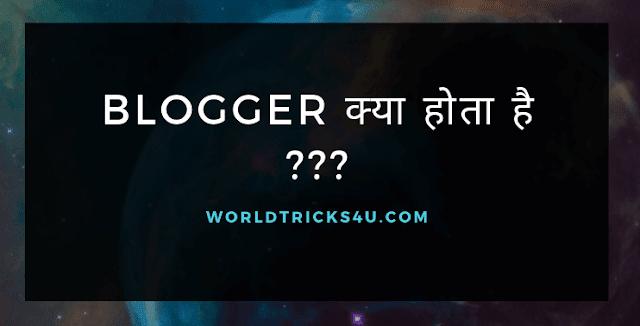 Blogger Kya Hota Hai || Blogger Overview In Hindi