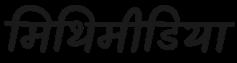 मिथिमीडिया