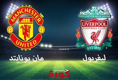 بث مباشر مشاهدة مباراة ليفربول ومانشستر يونايتد اليوم