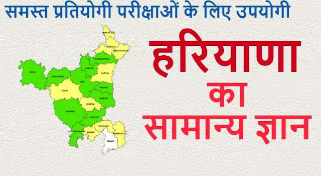 Haryana General Knowledge - Haryana Samanya Gyan in Hindi