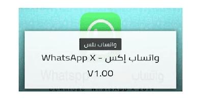 افضل نسخة تحميل تحديث واتساب اكس بلس 2020 ضد الحظر WhatsApp X بديل الرسمي اخر اصدار