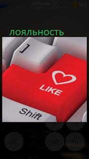 389 фото кнопка на клавиатуре лояльность красного цвета 17 уровень