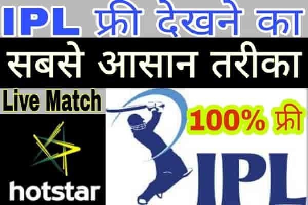 IPL Free Me Kaise Dekhe - Hotstar Live IPL, IPL 2020 Live Kaise Dekhe - Hotstar IPL 2020 फ्री में कैसे देखें