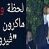 شاهد فيديو لحظة زيارة الرئيس الفرنسي إيمانويل ماكرون بيت فيروز