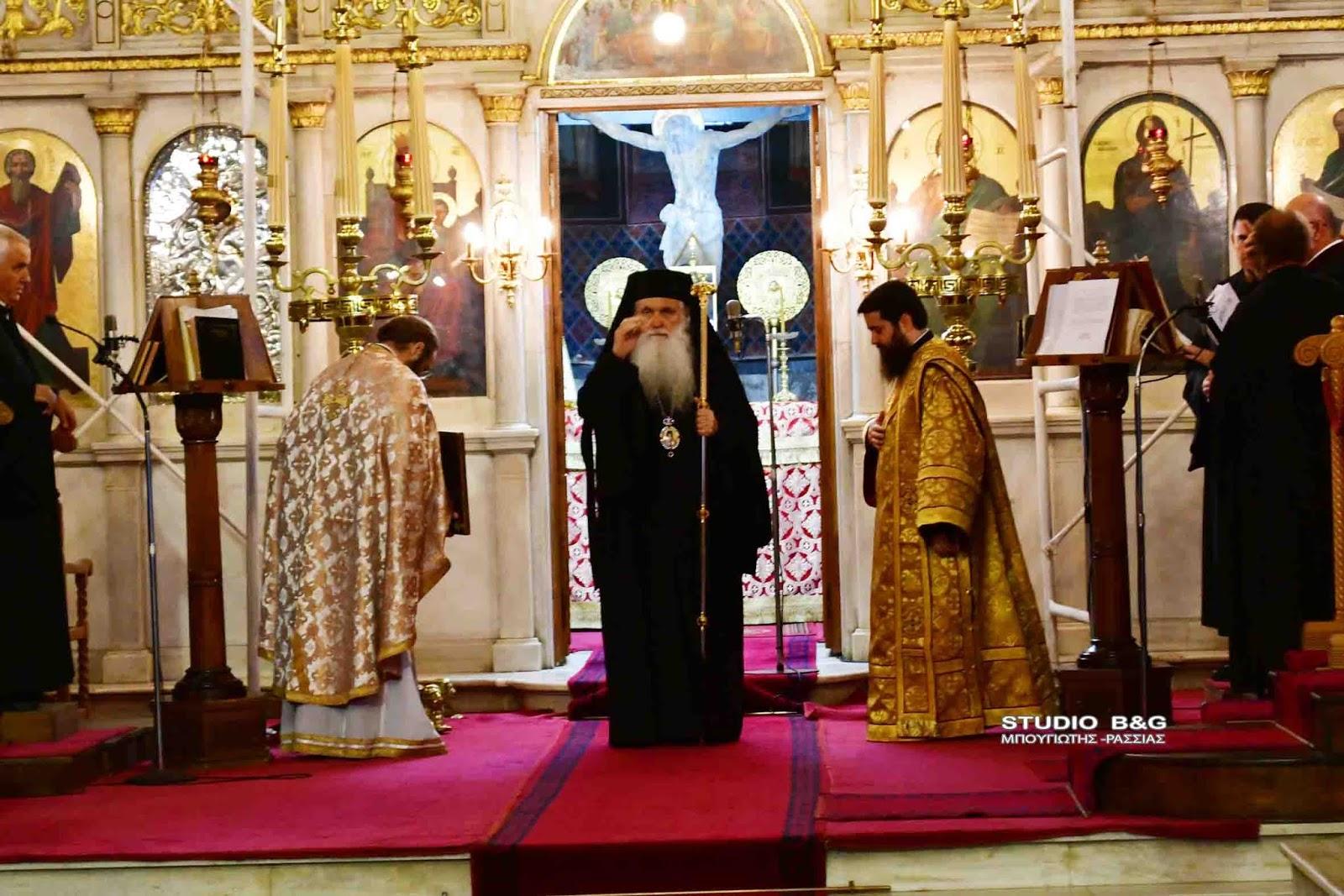 Εορτή Αγίου Νεκταρίου στο Ναύπλιο