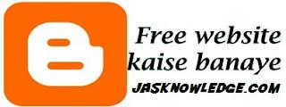 Free website kaise banaye paise kamane ke liye