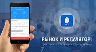 Скачайте мобильное приложение «Рынок и регулятор: практические аспекты взаимодействия»