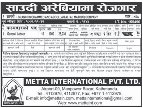 Jobs For Nepali In Saudi Arabia, Salary -Rs.28,230/
