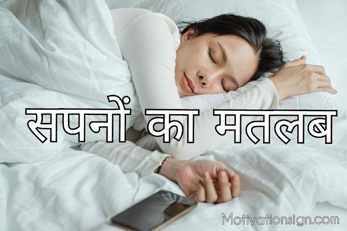 सपनों का मतलब और उनका फल | Sapno Ka Matlab | Swapan phal in hindi