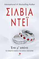 http://www.culture21century.gr/2016/11/ena-m-esena-ths-sylvia-day-book-review.html