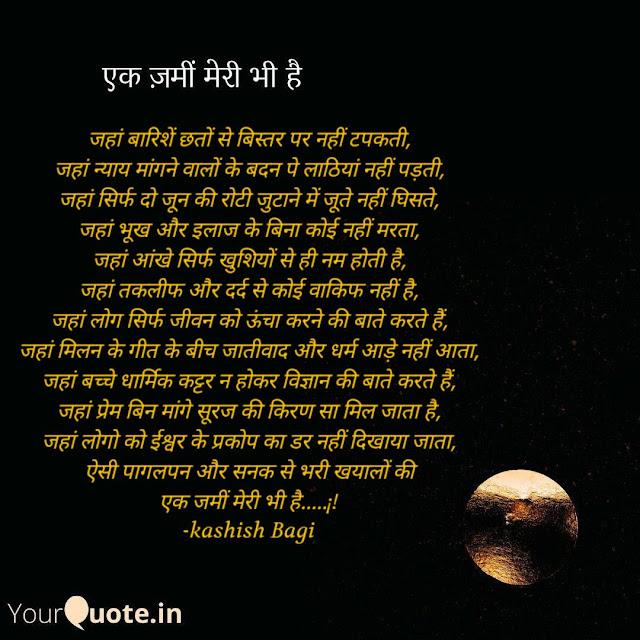 ek-jamee-meri-bhi-hai