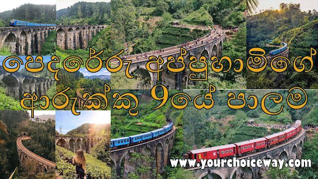 පෙදරේරු අප්පුහාමිගේ - ආරුක්කු 9යේ පාලම 🌉🚇 (Nine Arch Bridge) - Your Choice Way