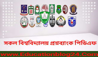 সকল বিশ্ববিদ্যালয় প্রশ্নব্যাংক  pdf Download | All University   Admission Question Bank pdf download