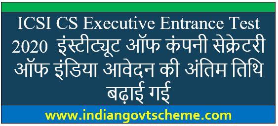 ICSI+CS+executive+entrance+test
