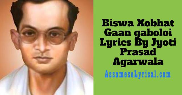 Biswa Xobhat Gaan gaboloi Lyrics