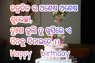Odia Shayari birthday wishes for heart