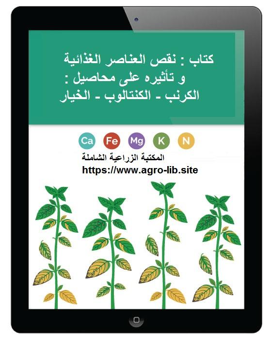 كتاب : نقص العناصر الغذائية و تأثيره على محاصيل : الكرنب - الكنتالوب - الخيار