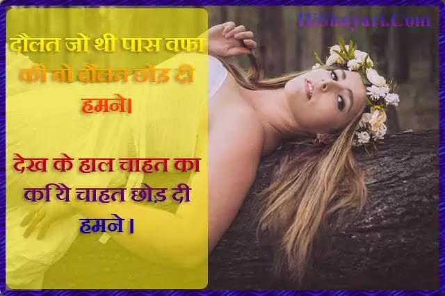 Chahat Shayari 2 Lines