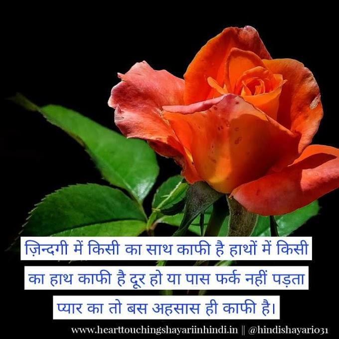 नई प्रेम शायरी | True Love SMS In Hindi -2020