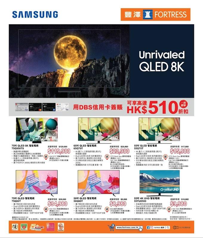 豐澤: Samsung QLED TV 用DBS信用卡可享$510折扣 至6月18日