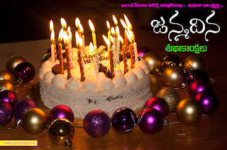 "Telugu greetings on Birthday ""జన్మదిన శుభాకాంక్షలు "". candles and  Birthday cake"