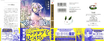 [Novel] マグダラで眠れ 第01-08巻 [Magdala de Nemure vol 01-08] rar free download updated daily
