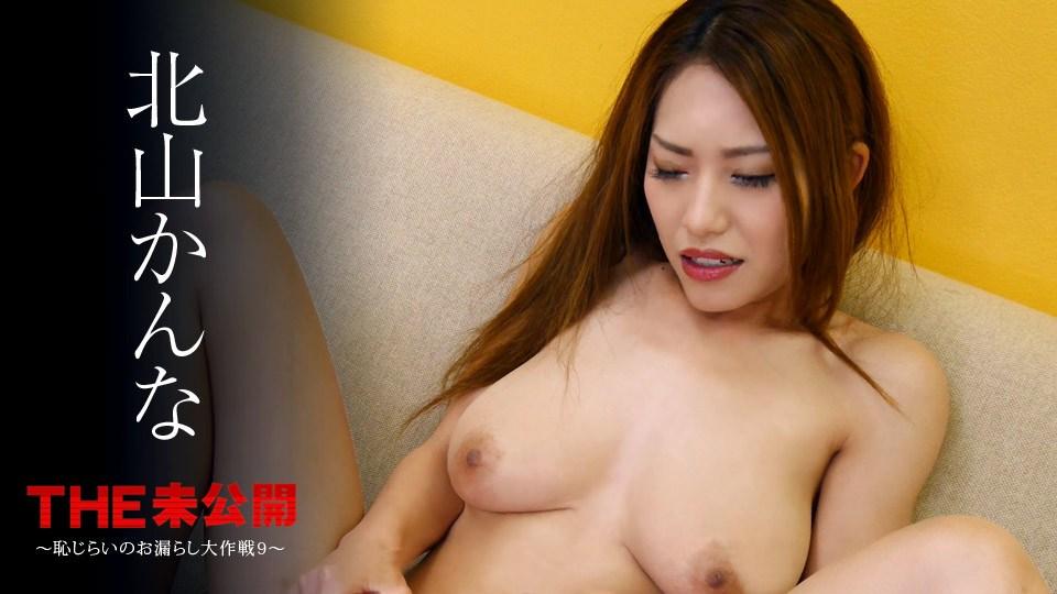 Carib 011619-841 Kitayama Kanna The Undisclosed: Shy Spring Show 9