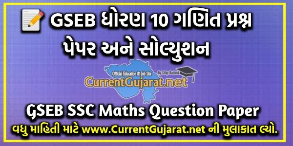 GSEB SSC Maths Answer Key 2020