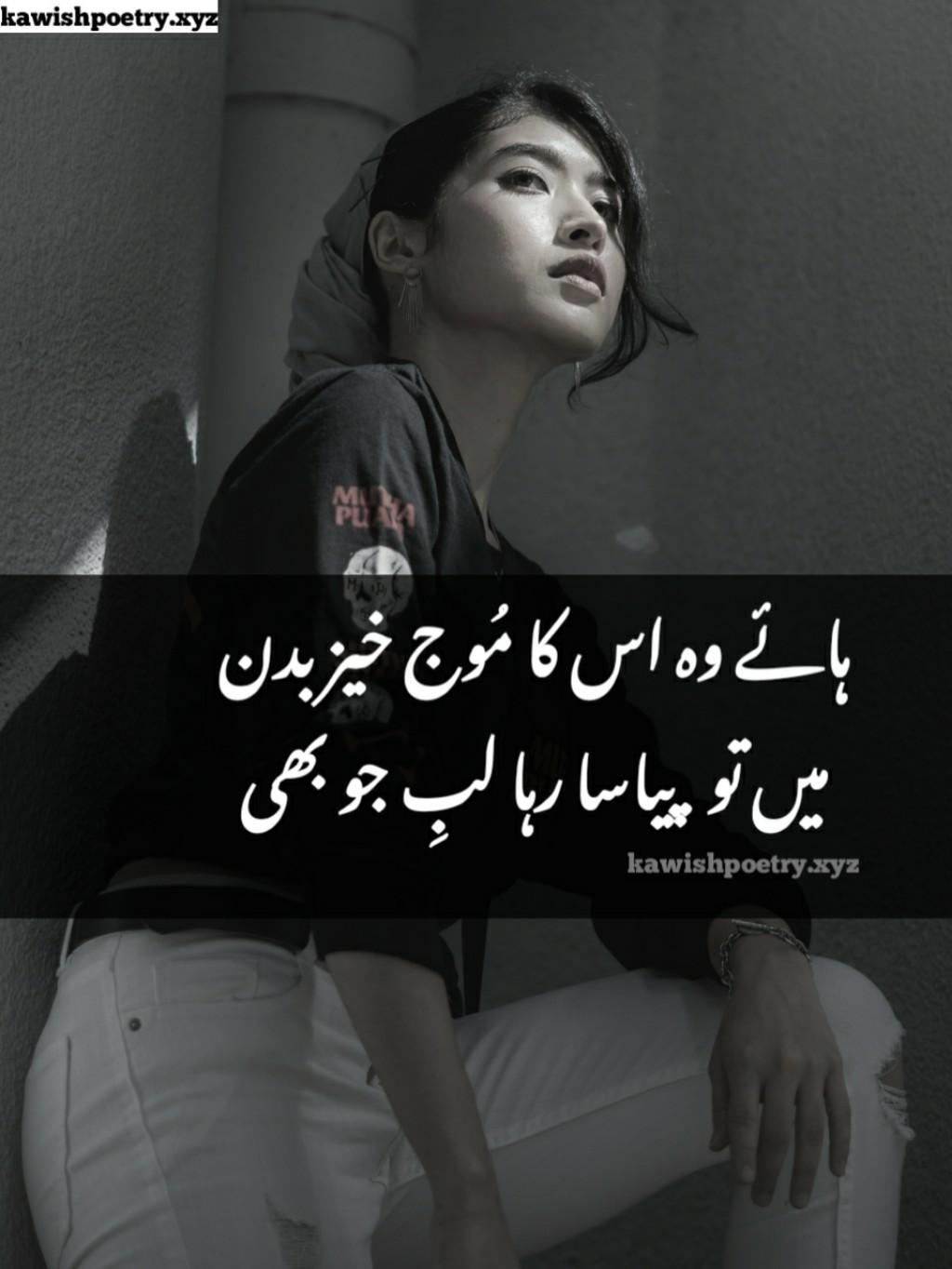 Jaun Elia Poetry In Urdu SMS