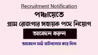 WB Gram Rojgar Sahayak Recruitment 2021