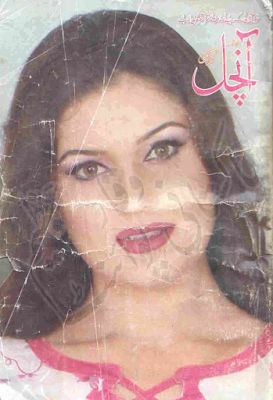 Free download Aanchal Digest March 2007 pdf, Online Reading