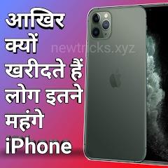 3 Reasons why do people buy iphone   क्यों खरीदते हैं लोग इतने महंगे आईफोन?
