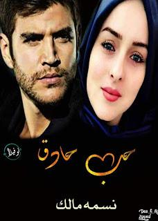 رواية حب حادق الحلقة الثالثة 3 كاملة - نسمة مالك