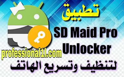 تحميل SD Maid Pro النسخة المدفوعة مجانا