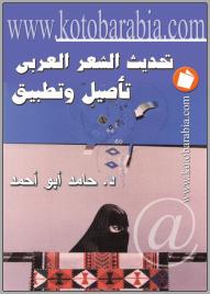 في نقد الشعر العربي المعاصر دراسة جمالية pdf