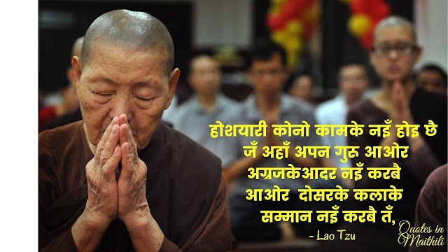 Lao Tzu inspirational  Quotes in Maithili