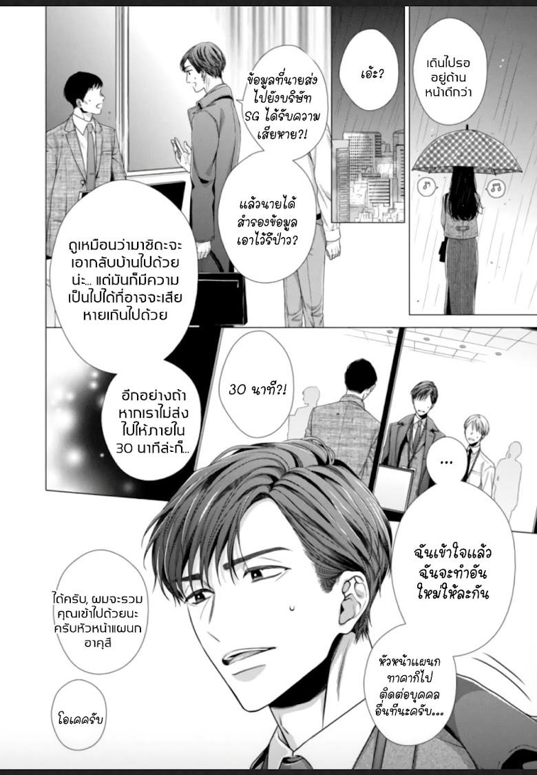 Koko kara wa Otona no Jikan desu. - หน้า 22