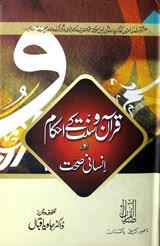 Quran-o-Sunat Kay Ahkam Aur Ansani Sehat Urdu Islamic PDF Book