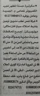 عاجل وظائف جريدة الاهرام 2020/06/19 بالصور اهرام الجمعة 19 يونية 2020 وجريدة الوسيط 19 يونيه 2020