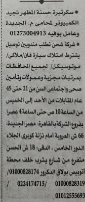 عاجل وظائف جريدة الاهرام 2020/04/24 اهرام الجمعة 1 رمضان وكل عام وانتم بخير