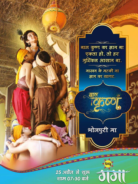 'Baal Krishna' Big Magic Ganga Upcoming Tv Serial Wiki Plot,Cast,Promo,Timing